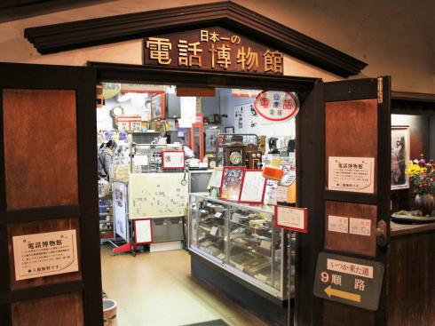 日本一の電話博物館が閉館へ、みろくの里「いつか来た道」内