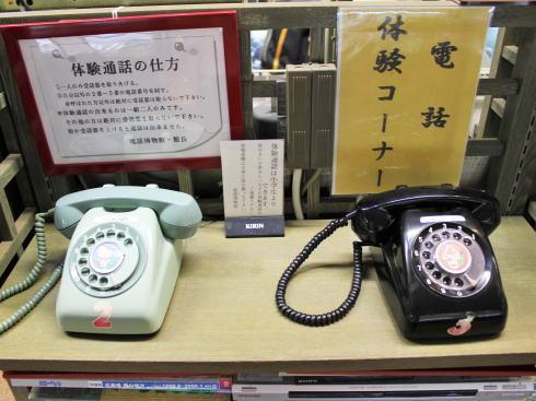 閉館する 電話博物館、みろくの里「いつか来た道」内3