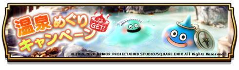 ドラクエウォーク 温泉めぐりキャンペーン 画像
