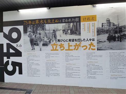 広島駅ビル「見せる仮囲い」 第一弾画像 3
