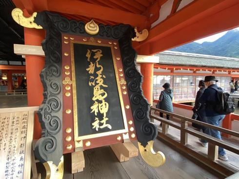 宮島・厳島神社で「大鳥居の扁額」2枚を特別展示