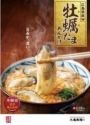 丸亀製麺で広島県産「牡蠣たまあんかけうどん」