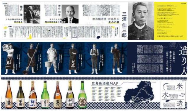 第二弾テーマは「広島の酒」広島駅ビル建替え 魅せる仮囲い