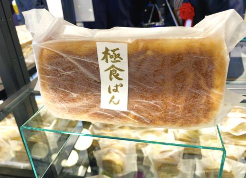 八天堂の高級食パン「極食パン」空の駅オーチャードで発売