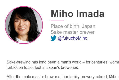 広島の杜氏・今田美穂さん、BBCが選ぶ「今年の100人の女性」に