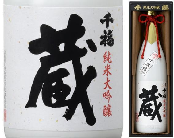 フランスの日本酒コンクールで、千福 純米大吟醸 蔵が審査員賞