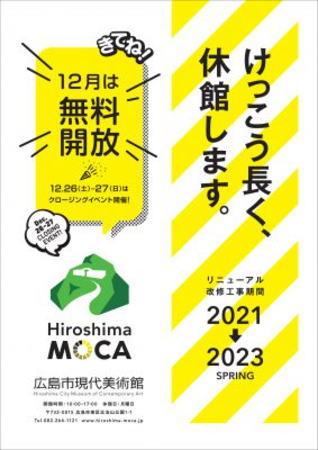 12月は無料開放、広島市現代美術館「また会う日まで」