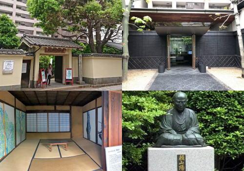 頼山陽史跡資料館(広島市)