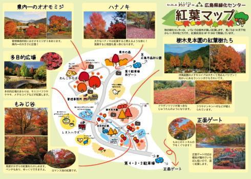 広島県緑化センターの紅葉マップ