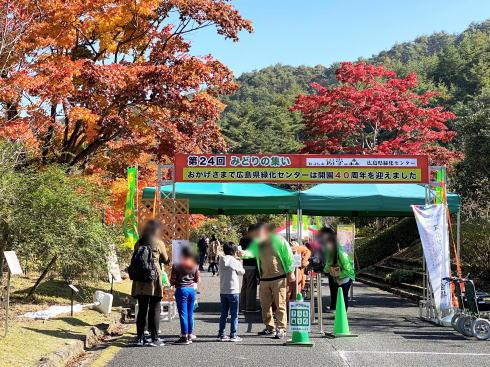広島県緑化センターで開催されていたイベント