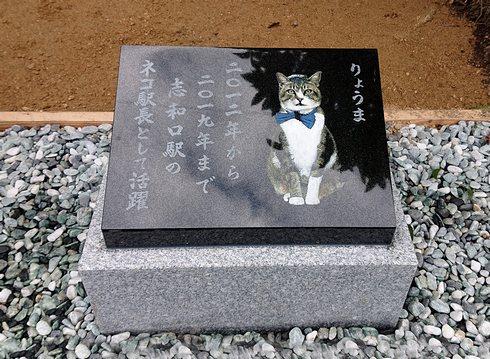 志和口駅のネコ駅長りょうまの石碑