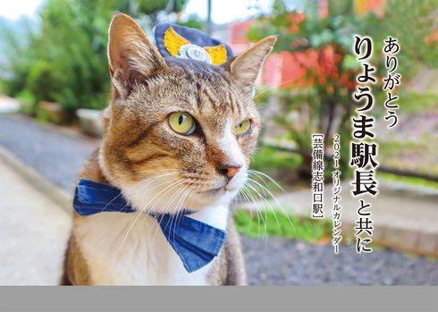 広島県・志和口駅のネコ駅長「りょうまカレンダー」ファンの声から再制作へ
