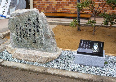 広島市安佐北区・志和口駅のネコ駅長 りょうまの石碑