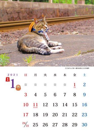 ありがとう りょうま駅長と共に、りょうま駅長カレンダー2021年版