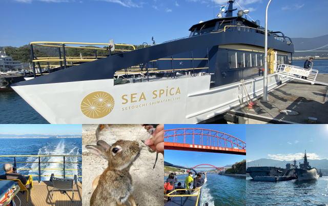 シースピカで瀬戸内・島めぐりクルーズ!艦船や軍艦島・うさぎ島も