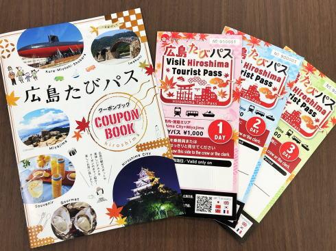 路面電車・バス・フェリーが乗り放題「広島たびパス」体験・グルメなどで何度も使えるクーポンブック付き