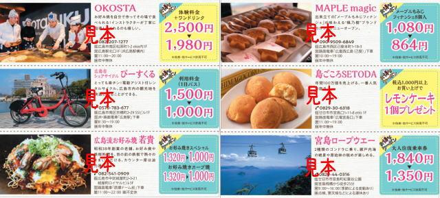 広島たびパス クーポンブック2