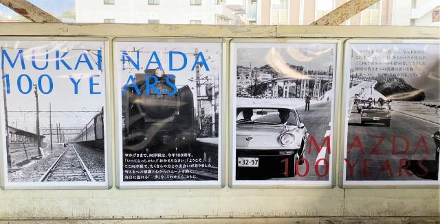 マツダと向洋駅が100周年コラボ、これまで・これからの写真とメッセージ