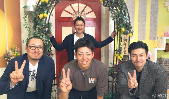 2021年元旦放送、カーチカチ!テレビ カープ初夢SP 新井さん家の新年会2