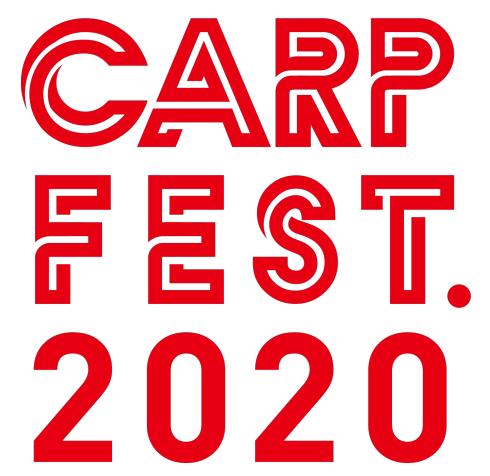 カープフェス2020、選手のお宝展示やトークショー・スタジアムグルメも