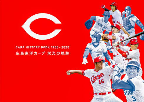 カープヒストリーブック発売、広島東洋カープの栄光と苦難の70年が一冊に