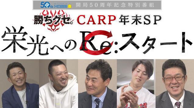 勝ちグセ。カープ年末SP!監督・菊池・森下が前田・梵とスペシャル対談