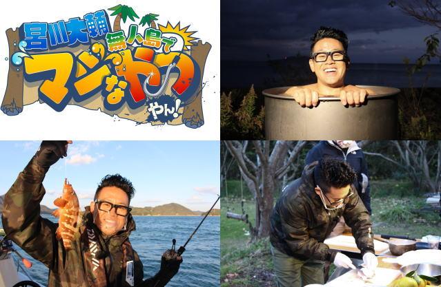 宮川大輔が瀬戸内海で「無人島でマジなやつやん!」シリーズ第4弾