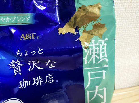 瀬戸内まろやかブレンド、中四国エリアに好まれる味のコーヒー