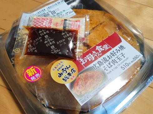 みっちゃんお好み焼、全国ファミマで広島の味!