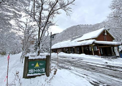 感動の雪深さ!雪中キャンプもOK「大鬼谷キャンプ場」