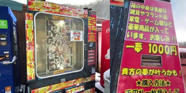 1000円ガチャ自販機「王様の宝箱」広島のドライブインに