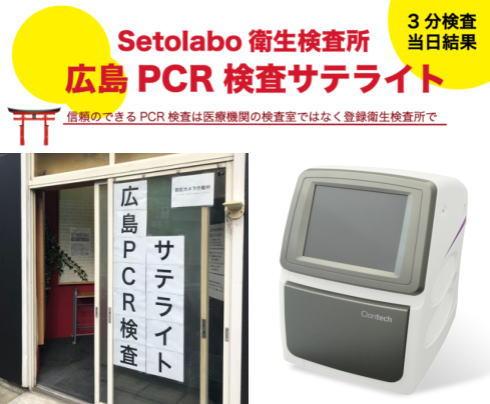 広島PCR検査サテライト イメージ