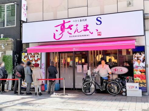 すしざんまいS広島店 外観