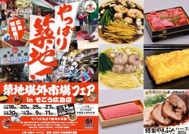 築地場外市場フェアinそごう、広島初開催!屋上が会場、イートインも
