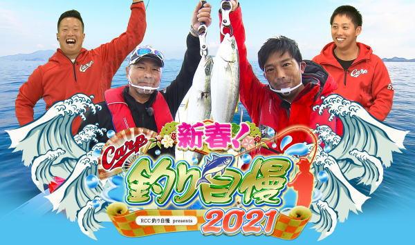新春!カープ釣り自慢2021、出世魚を釣ってバリバリ景気付けじゃ!