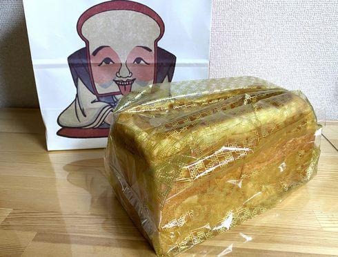 高級食パン店「美味しくて、懺悔。」道の駅・三矢の里あきたかた内で