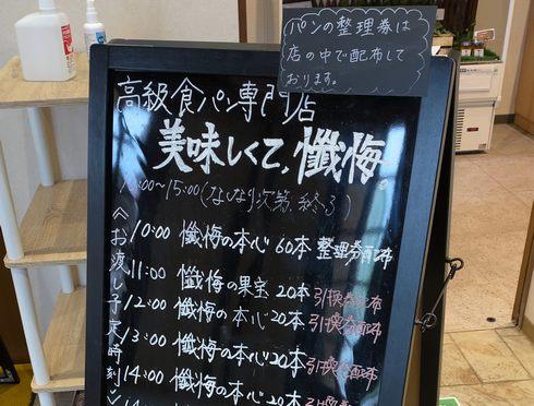 広島の高級食パン専門店「美味しくて懺悔」整理券なくても買える
