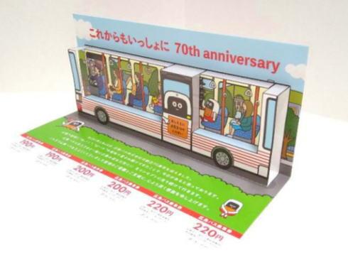 広島バスから70周年記念乗車券、売上一部はコロナ対策へ寄付