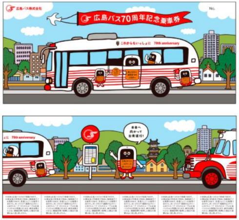 広島バス創立70周年 記念乗車券 見本