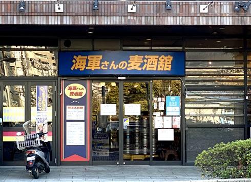 呉ビール「海軍さんの麦酒館」が閉店、広島初の地ビール