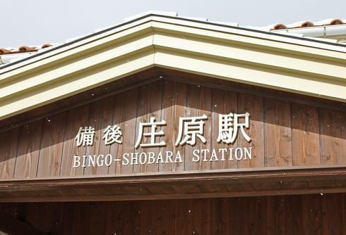 JR備後庄原駅「大正レトロ」な駅舎へ改修しリニューアル!2つの交流室も
