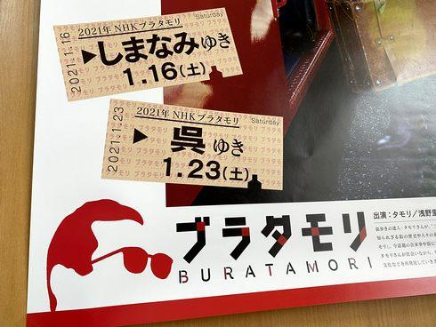 ブラタモリ 2021年1月16日放送「しまなみ海道」編