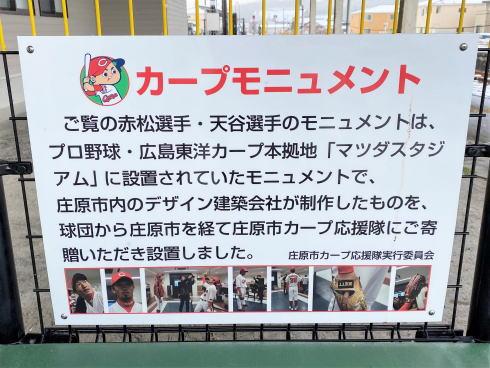 カープ 赤松・天谷人形が備後庄原駅に2