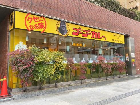 ゴーゴーカレー広島店 外観