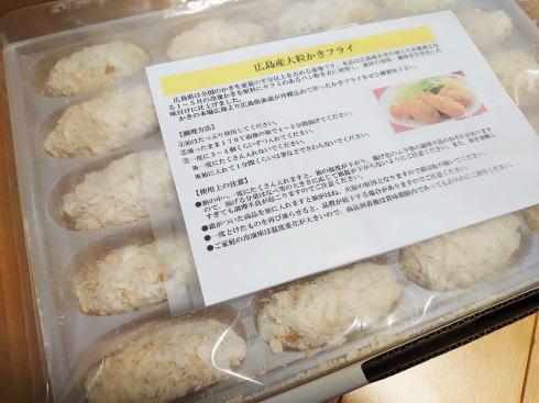 広島県産かきフライ 広島漁連お取り寄せ2