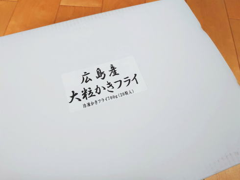 広島県産かきフライ 広島漁連お取り寄せ3