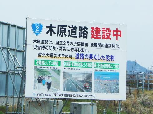木原道路 建設中の看板