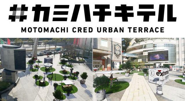 基町クレド前広場で「カミハチキテル」密にならない広島の都心オアシス、ランチ&カフェも