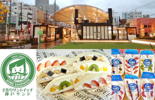 西広島・コイプレイスに「神戸サンド」サンドイッチ専門店がオープン