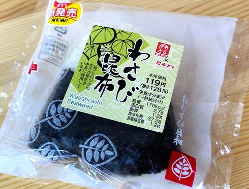 広島コラボ、ヒロツク×ポプラで「わさび昆布」おむすびを発売